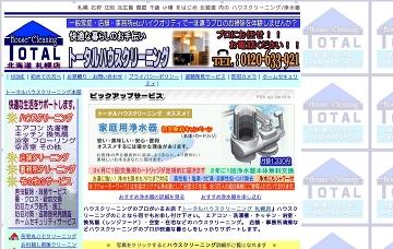 トータルハウスクリーニング札幌店