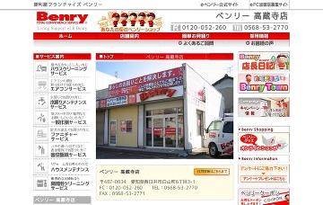 ベンリー高蔵寺店