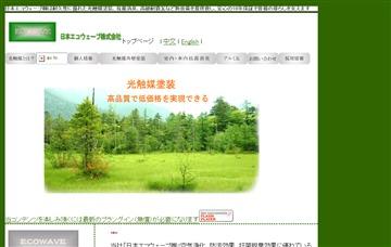 日本エコウェーブ株式会社