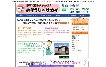 株式会社オール・クリーン社佐賀営業本部