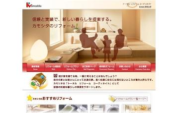 株式会社カモシタ