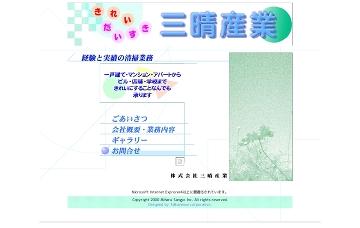 株式会社三晴産業