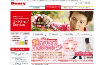 ベンリー仙台北店