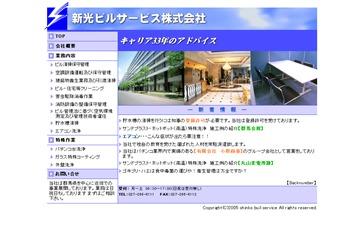 新光ビルサービス株式会社
