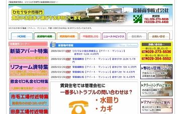 後藤商事株式会社