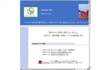 株式会社LSP