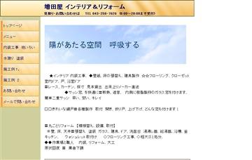 増田屋インテリア&リフォーム