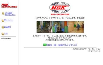 株式会社エヌエスケー・コーポレーション