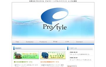 有限会社ProStyle
