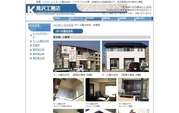 株式会社黒沢工務店