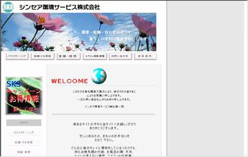 ハウスクリーニング シンセア環境サービス株式会社