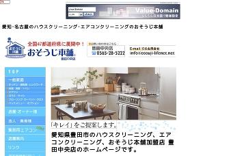 おそうじ本舗豊田中央店