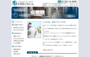 株式会社中日リフォーム桑名店