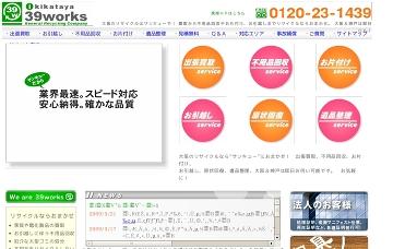 ikikataya39works本社