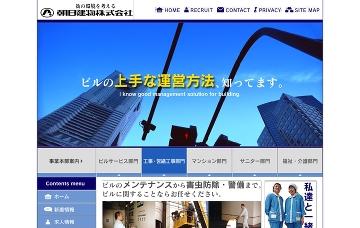 朝日建物株式会社