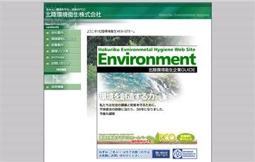 北陸環境衛生株式会社