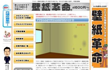 株式会社山陽ビルサービス