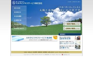 カネタビジネスサービス株式会社